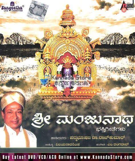 sri manjunatha kannada songs download